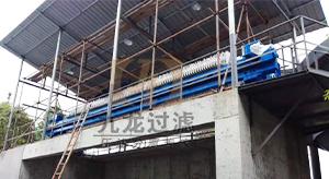 浙江某建筑新材料企业自动拉板压滤机使用现场